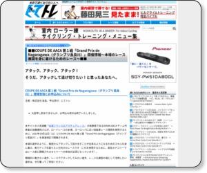 http://www.jitetore.jp/contents/fast/event/201309042000.html#moushikomi