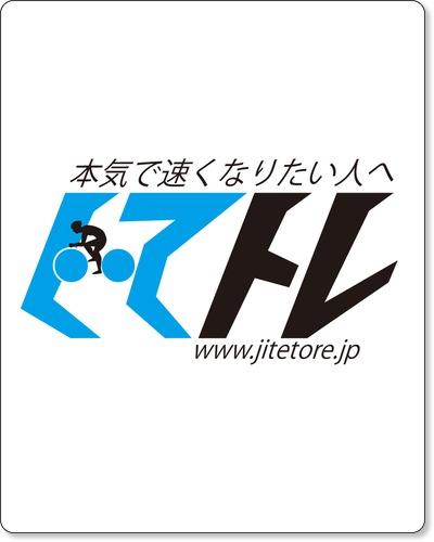 http://www.jitetore.jp/pdf/TTB_P95_revised.pdf